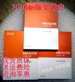 中国古代文学史 第二版2版 上中下 全3册 袁世硕 高等教育