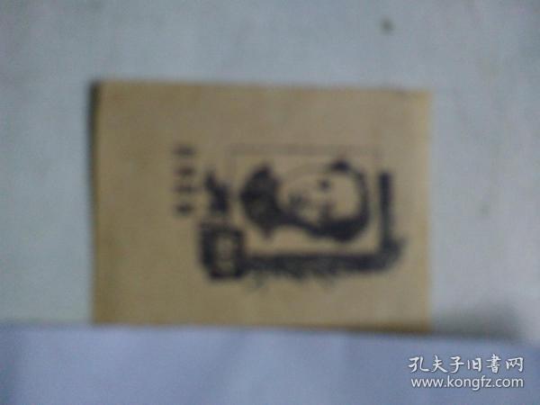山东邮政伍分邮票