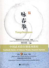 正版 中国武术段位制系列教程---咏春拳 配光盘 高等教育出版社