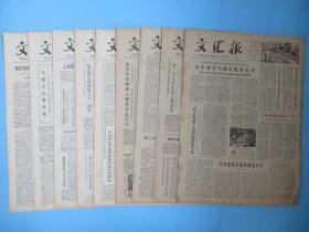 生日报 文汇报1979年3月1日2日3日4日5日6日7日8日9日报纸(单日价格)
