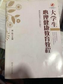 正版 大学生心理健康教育教程 胡凯 湖南人民出版社2018年版