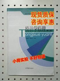 新书 统计学原理 第二版第2版 苏继伟 黄应绘 高等教育出版社