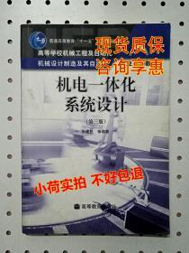 机电一体化系统设计(第三版)