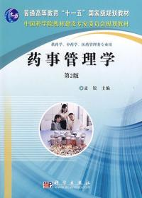 正版 药事管理学 第2版 二版 孟锐 科学出版社 9787030251008