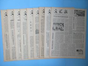 生日报 文汇报1979年3月10日11日13日14日15日16日17日18日19日报(单日价格)