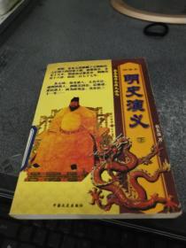 蔡东藩历史演义全书 下