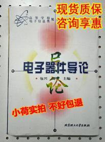 电子器件导论 包兴 胡明 北京理工大学 9787810457644
