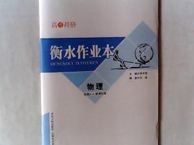 高考调研 衡水作业本.物理 选修3--5 新课标 有详解全析手册