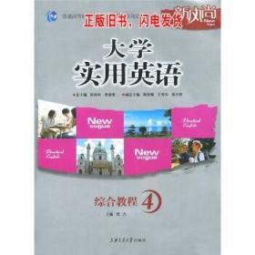 新风尚大学实用英语 综合教程4 陈仲利 上海交通大 9787313065056