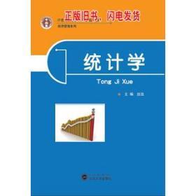 正版 统计学 田浩 武汉大学出版社 经管类大学教材 9787307140844