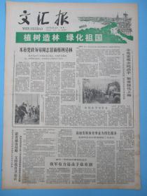 生日报 文汇报1979年3月12日(植树节)