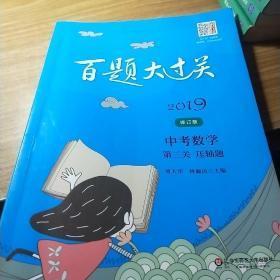 2019百题大过关.中考数学:第三关(压轴题)(修订版)