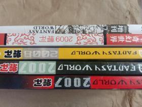 飞奇幻世界增刊2007两本,2008,2009,20105本合售