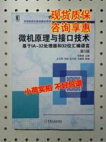 新书 微机原理与接口技术 第5版 第五版 钱晓捷 机械工业出版