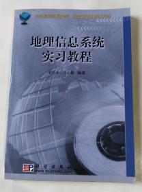 21世纪高等院校教材·地理信息系统教学丛书:地理信息系统实习教程