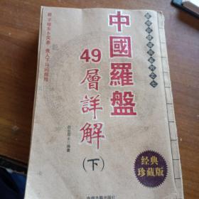 中国罗盘49层详解下