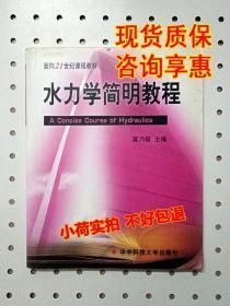 新书 水力学简明教程 莫乃榕 华中科技大学出版社