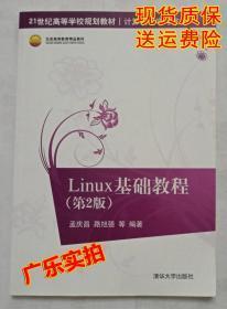Linux基础教程 第2版 第二版 孟庆昌 路旭强 清华大学
