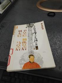 中国皇帝皇后传百传秘极