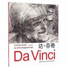 藝術的啟蒙 速寫新選 達芬奇 大師經典速寫系列 炭筆畫集 素描作品集 人物素描 美術圖冊 美術愛好者自學入門到精通書籍