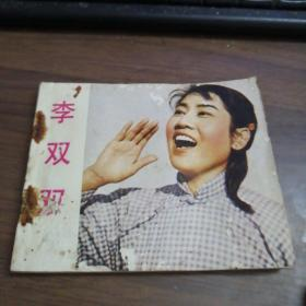 李双双 电影连环画册