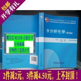 水分析化学 第四版4版 黄君礼 吴明松 中国建筑工业9787112154791