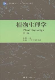 正版 植物生理学 第7版 潘瑞炽 高等教育出版9787040340082