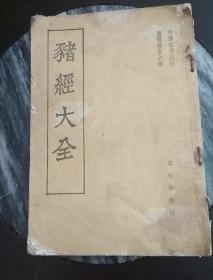猪经大全(中国农书丛刊畜牧兽医之部)