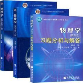 马文蔚 物理学 第五版第5版 上下册 习题分析与解答9787040192070