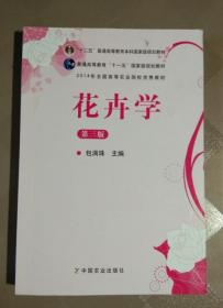 花卉学(第三版) 包满珠中国农业出版社 9787109164161