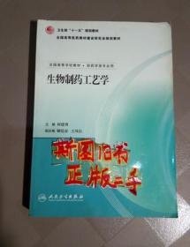 生物制药工艺学 人民卫生出版社 何建勇 9787117089234