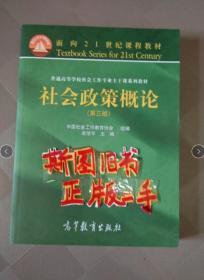 很新 社会政策概论 第三版 第3版 关信平 9787040413205