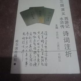 《三国演义》《水浒传》巜西游记》诗词注析