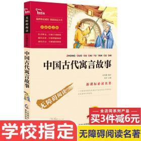 中国古代寓言故事 正版 商务印书馆 小学生课外阅读书籍 三年级四年级五年级上册下册必读经典书目 儿童故事读物希腊神话畅销图书