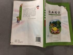 亲近母语:经典阅读(小学1年级)