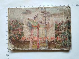 连环画:梁山伯与祝英台(1955年电影版、50开、有4幅彩色剧照、中国第一部彩色戏剧电影)见书影及描述