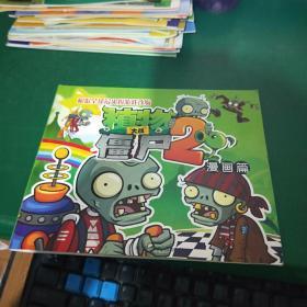 绘本 植物大战僵尸 2漫画篇