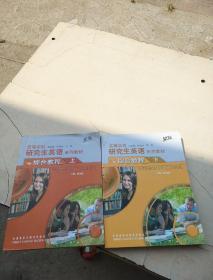 高等学校研究生英语系列教材:综合教程(上下)(提高)全2册