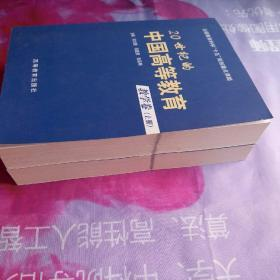 20世纪的中国高等教育.教学卷 上下册