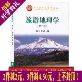 正版 旅游地理学 第三版3版 保继刚 高等教育出版9787040340228