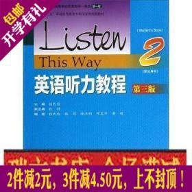 英语听力教程学生用书2 第三版3版 张民伦 高等教育9787040392456