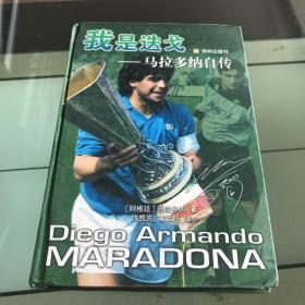 我是迭戈:马拉多纳自传(签名本)