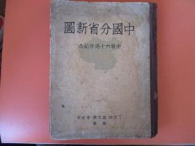 民国:中国分省新图 申报六十周年纪念