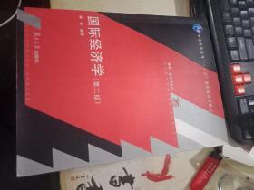 国际经济学(第2版)/普通高等教育十一五国家级规划教材·博学经济学系列