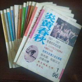 炎黄春秋1996年1-12期全