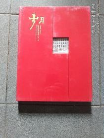 岁月:北京印钞有限公司成立一百一十年1908-2018.