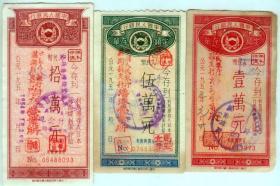 中国人民银行定额存单壹万元、伍万元、拾万元(共3枚)