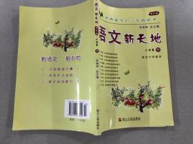 语文新天地 小学卷11