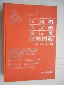 汉英泰英汉泰泰汉英常用词典 [架----2]