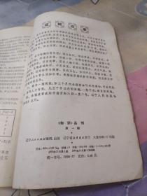 知识 1979 第一期